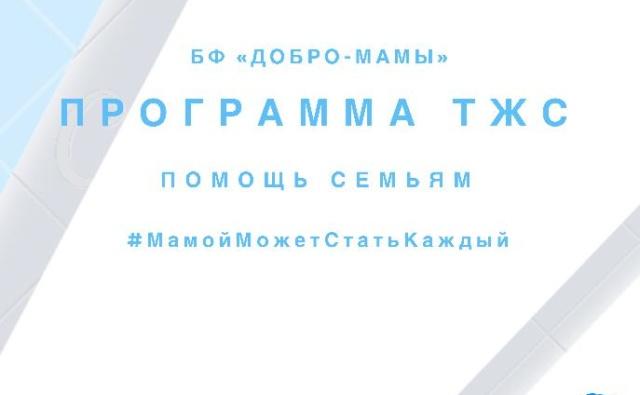 Thumbnail for - Для семей в ТЖС