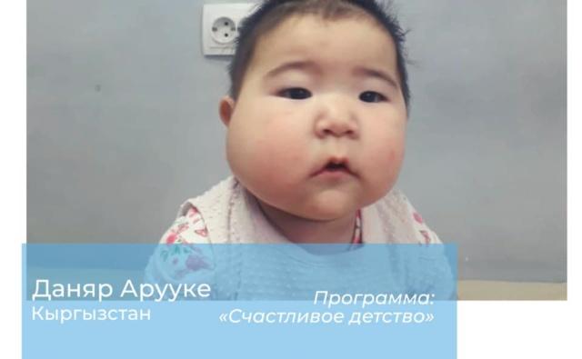 Thumbnail for - Даняр Арууке Рабдомиосаркома РАК. Программа Счастливое детство