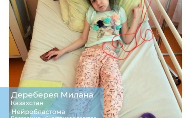 Thumbnail for - Дереберя Милана