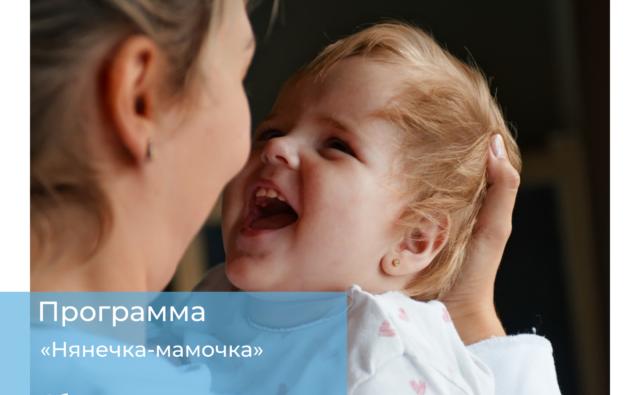 Thumbnail for - Программа нянечка-Мамочка. Сбор на организацию оплаты труда Нянь-октябрь 2020 года.
